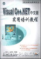 Visual C++ .NET中文版实用培训教程