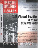 使用Visual Studio 6开发Web数据库应用程序