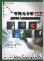 有限元分析基础篇ANSYS与Mathematica