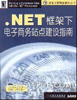 .NET 框架下电子商务站点建设指南[按需印刷]