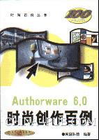 Authorware 6.0 时尚创作百例