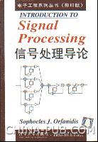信号处理导论(英文影印版)
