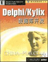 Delphi/Kylix数据库开发