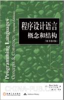 程序设计语言:概念和结构(原书第2版)