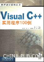 Visual C++ 实用程序100例[按需印刷]