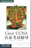 Cisco CCNA 认证考试辅导[按需印刷]