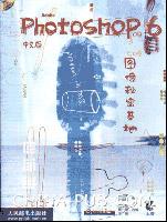 Photoshop6 中文版图像秘密基地[按需印刷]