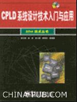 CPLD系统设计技术入门与应用