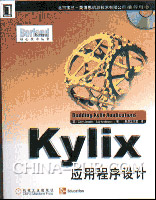 Kylix应用程序设计