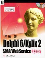 Delphi 6/Kylix 2 SOAP/Web Service程序设计篇