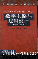数字电路与逻辑设计(修订本)[按需印刷]