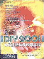 DIY 2001 电脑组装与局域网实战[按需印刷]
