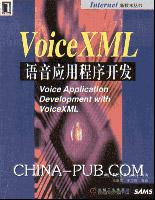 Voice XML语音应用程序开发