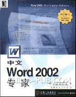 中文Word 2002专家[按需印刷]