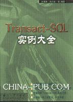 Transact-SQL 实例大全[按需印刷]