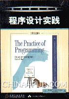 程序设计实践(英文版)