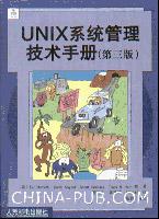 UNIX系统管理技术手册(第三版)