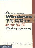 Windows下的C/C++高级编程[按需印刷]