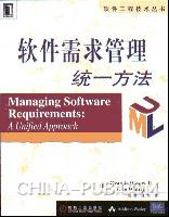软件需求管理:统一方法[按需印刷]