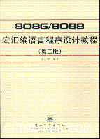 8086/8088宏汇编语言程序设计教程