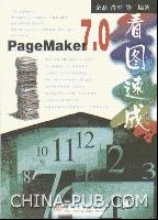 PageMaker 7.0看图速成