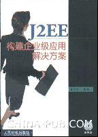 J2EE构建企业级应用解决方案[按需印刷]