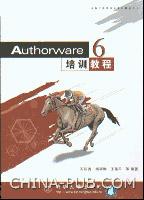 Authorware 6培训教程