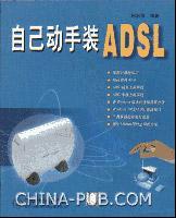 自己动手装ADSL