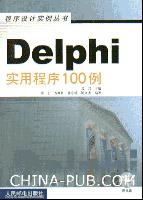 Delphi实用程序100例[按需印刷]