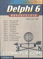 Delphi6数据库系统开发实例导航[按需印刷]