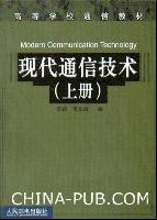 现代通信技术(上、下册)[按需印刷]