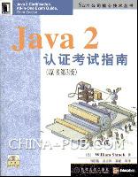 Java 2 认证考试指南(原书第3版)
