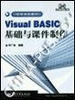 Visual BASIC基础与课件制作[按需印刷]