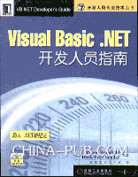 Visual Basic.Net 开发人员指南[按需印刷]
