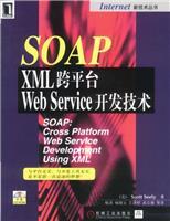 SOAP:XML跨平�_Web Service�_�l技�g[按需印刷]