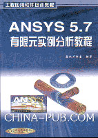 ANSYS 5.7 有限元实例分析教程