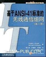 基于ANSI-41标准的无线通信组网(第二版)