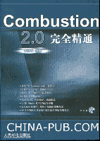 Combustion2.0完全精通[按需印刷]