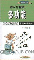 英汉计算机多功能常用短语手册