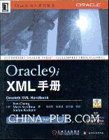 Oracle 9i XML手册[按需印刷]