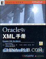 Oracle 9i XML手册