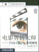 电影剪辑大师-Final Cut Pro 实用教程[按需印刷]