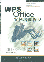 WPS office案例培训教程