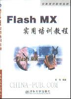 flash mx实用培训教程