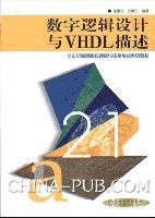 数字逻辑设计与VHDL描述