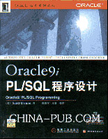Oracle9i PL/SQL 程序设计[图书]