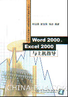 Word 2000、Excel 2000与上机指导