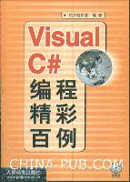 Visual C# 编程精彩百例[按需印刷]