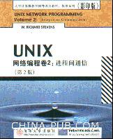 UNIX网络编程卷2:进程间通信(第2版)(英文影印版)