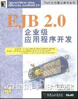 EJB 2.0企业级应用程序开发[按需印刷]